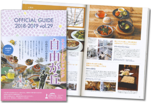 自由が丘 OFFICIAL GUIDE